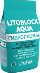 Быстротвердеющий тампонажный состав Litokol Litoblock Aqua, 5кг